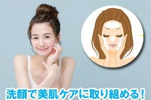 洗顔で美肌ケアに取り組める!