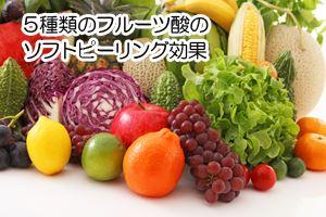 5種類の天然フルーツ酸によるピーリング効果
