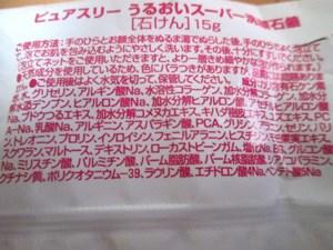 ピュアスリーうるおいスーパー洗顔石鹸の全成分