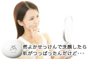 然よかせっけんで洗顔したら肌がつっぱったんだけど…