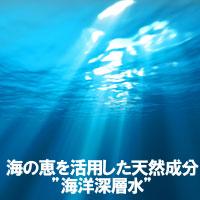 """海の恵を活用した天然成分""""海洋深層水"""""""