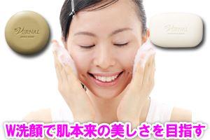 ヴァーナルのW洗顔で肌本来の美しさを目指す