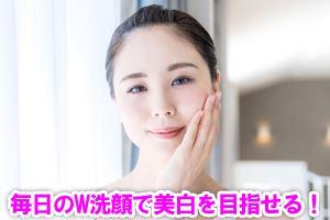 ヴァーナルのW洗顔セットは毎日のW洗顔で美白を目指せる!