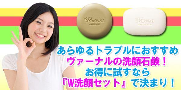 あらゆる肌トラブルにおすすめ!ヴァーナルの洗顔石鹸をお得に試すなら『もち肌洗顔セット』がベスト!