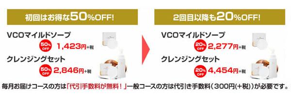 VCOマイルドソープのコスパ
