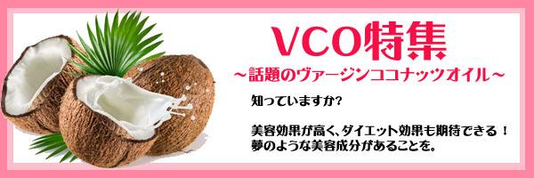 VCO特集