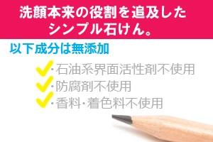 洗顔本来の役割を追及したシンプル石けん。以下成分は無添加・石油系界面活性剤不使用・防腐剤不使用・香料・着色料不使用