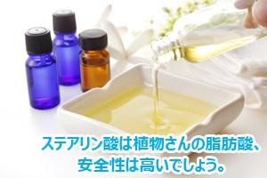 ステアリン酸は植物さんの脂肪酸、安全性は高いでしょう。