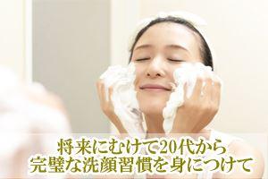 ヴァーナルの洗顔石鹸を使った丁寧かつ徹底的な洗顔を習慣化すれば、肌状態が整いやすくなり、30代へのいい足がかりになります。