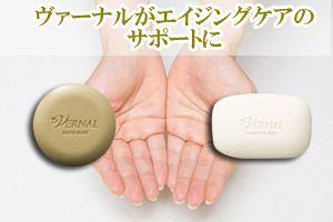 ヴァーナルの洗顔石鹸は保湿力が高いだけではなく、抗酸化作用をもつカンゾウ末が肌の老化にブレーキをかけるサポートに
