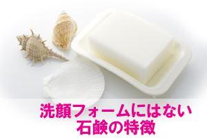 洗顔フォームにはない石鹸の特徴
