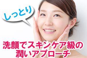 洗顔でスキンケア級の潤いアプローチ