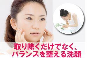 取り除くだけでなく、バランスを整える洗顔