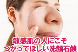 敏感肌の人にこそつかってほしい洗顔石鹸