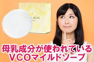 母乳成分が使われているVCOマイルドソープ