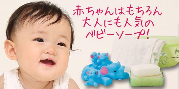 赤ちゃんはもちろん大人にも人気のベビーソープ!