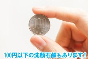 100円以下の洗顔石鹸もあります!