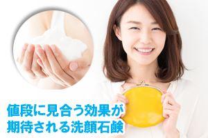 値段に見合う効果が期待される洗顔石鹸
