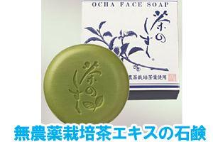 無農薬栽培茶エキスの石鹸