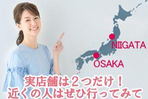 ヴァーナルの実店舗は新潟と大阪にあり
