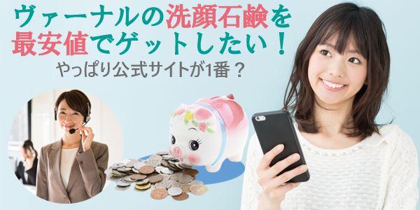 ヴァーナルの洗顔石鹸を最安値でゲットしたい!やっぱり公式サイトが1番?