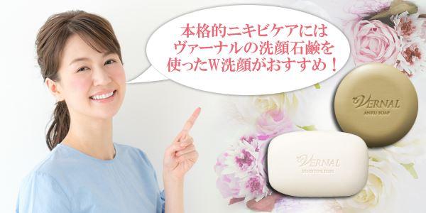 本格的ニキビケアにはヴァーナルの洗顔石鹸を使ったW洗顔がおすすめ!