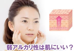 弱アルカリ性の洗顔料なら、高い洗浄力で肌刺激となる汚れを肌に残さず低刺激