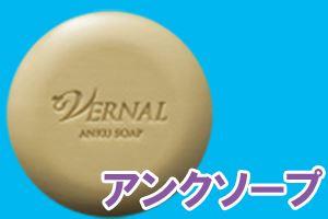 洗浄力と保湿力を兼ね備えた石鹸タイプのクレンジング用石鹸のアンクソープ