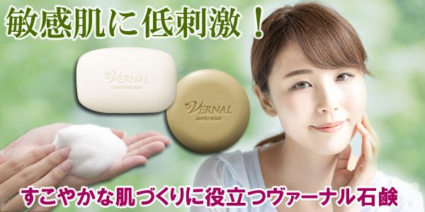 敏感肌に低刺激!すこやかな肌づくりに役立つヴァーナル石鹸