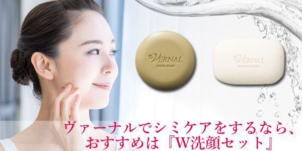 ヴァーナルでシミケアをするなら、おすすめは『W洗顔セット』