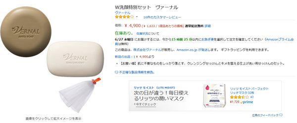 Amazonでヴァーナル W洗顔特別セットを購入した場合の値段の詳細
