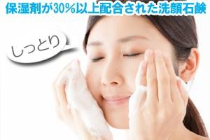 保湿剤が30%以上配合された洗顔石鹸