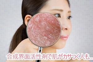 合成界面活性剤で肌がカサつく人も…