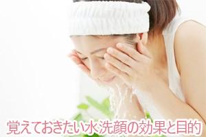 覚えておきたい水洗顔の効果と目的