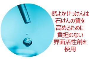 然りよか石けんは石けんの質を高めるために負担のない界面活性剤を使用