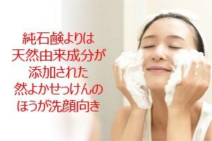 純石鹸より天然由来成分が添加された然よか石けんのほうが洗顔向き