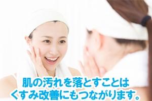 肌の汚れを落とすことはくすみ改善にもつながります