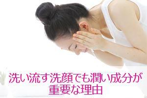 洗い流す洗顔でも潤い成分が重要な理由