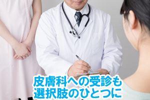 皮膚科への受診も選択肢のひとつに