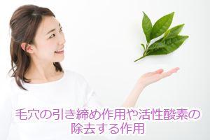 毛穴の引き締め作用や活性酸素の除去する作用
