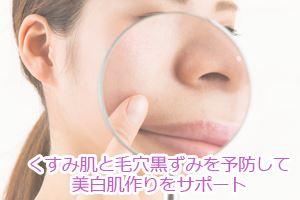 くすみ肌と毛穴黒ずみを予防して美白肌作りをサポート