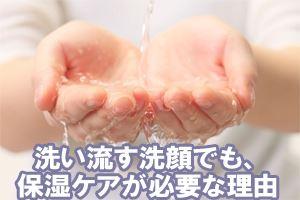 洗い流す洗顔でも、保湿ケアが必要な理由