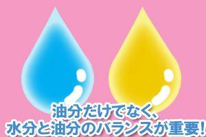 油分だけでなく、水分と油分のバランスが重要!