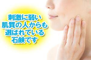 刺激に弱い肌質の人からも選ばれている石鹸です