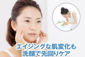 エイジングな肌変化も洗顔で先回りケア