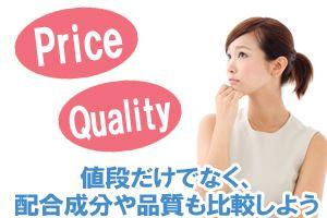 値段だけでなく、配合成分や品質も比較しよう