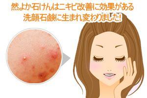 然よか石けんはにきび改善に効果がある洗顔石鹸に生まれ変わりました