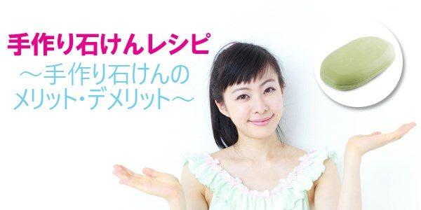 手作り石けんレシピ~手作り石けんのメリット・デメリット~