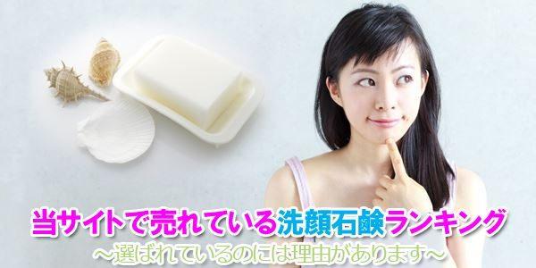 当サイトで売れている洗顔石鹸ランキング