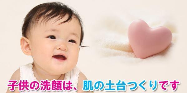 子供の洗顔は、肌の土台つくりです